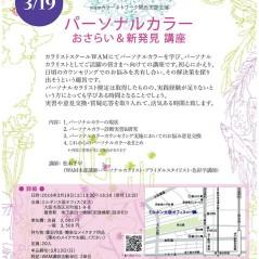20160319パーソナルカラーおさらい&新発見講座02